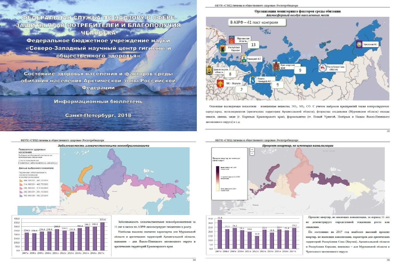 Experience of systematizing data on the state of sanitary and epidemiological well-being of the population in the Russian Arctic