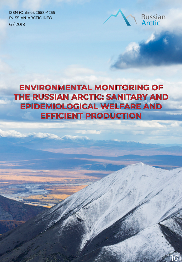 Environmental monitoring of the Arctic Zone of the Russian Federation (AZRF): sanitary and epidemiological welfare and efficient production (Eng)